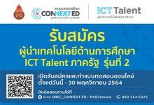 สพฐ. ร่วมกับคอนเน็กซ์อีดี เปิดรับสมัครผู้นำด้านเทคโนโลยีเพื่อการศึกษา ICT Talent ภาครัฐ รุ่นที่ 2 จำนวน 800 ท่าน วันนี้ - 30 พฤศจิกายน 2564